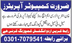 Computer Operator Jobs in Khan Enterprises