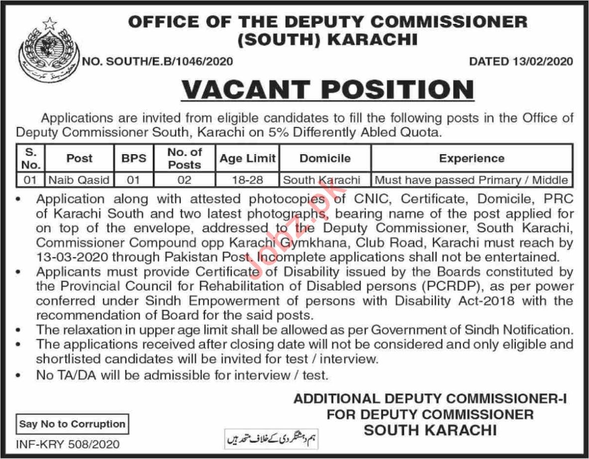 Office of th Deputy Commissioner Karachi Jobs 2020