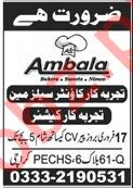 Ambala Bakers & Sweets Karachi Jobs 2020