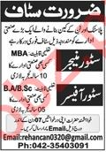 Store Manager & Store Officer Jobs 2020 in Lahore