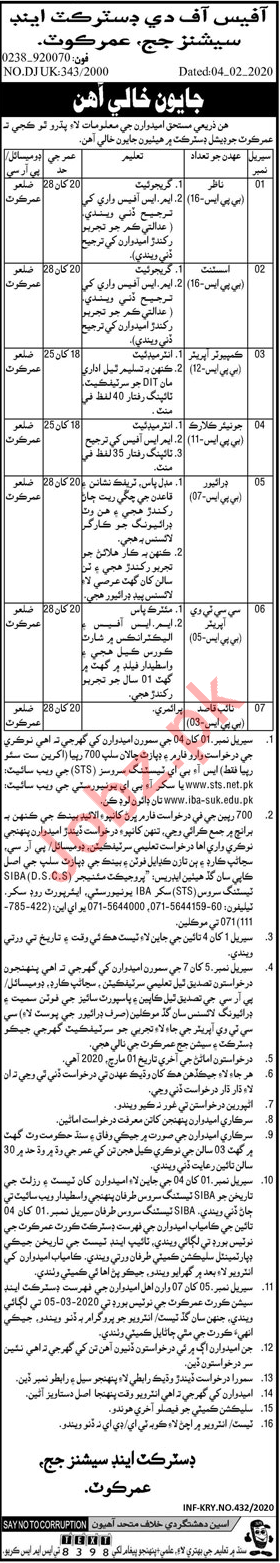 District & Session Court Jobs 2020 in Umerkot via STS