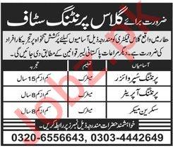 Glass Factory Jobs 2020 in Lahore for Technical Staff