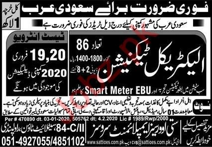 Electrical Technician Jobs in Saudi Arabia