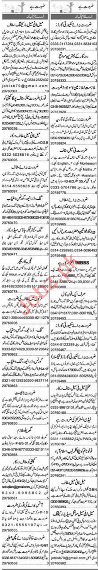 Express 16th February Management Staff Jobs 2020 Islamabad