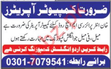 Computer Operator Jobs 2020 in Khan Enterprises