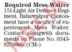 Pak Army 151 Light Air Defence Regiment Job 2020