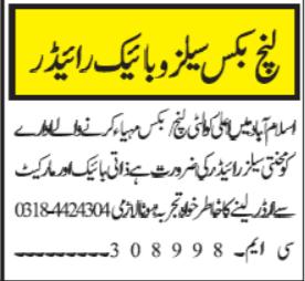 Sales Rider Job 2020 in Islamabad