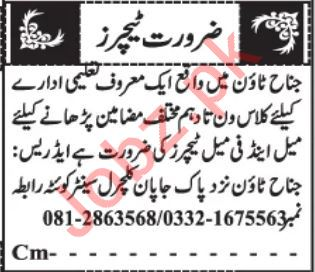 Educational Institution Jobs 2020 For Teaching Staff