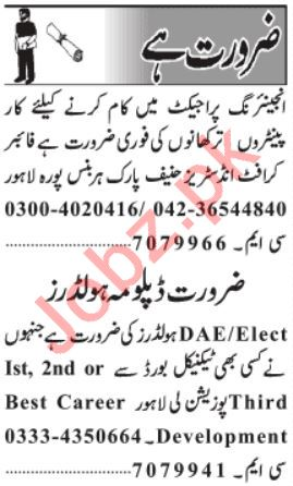 Daily Jang Technical Staff Jobs 2020 in Lahore
