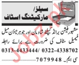 Daily Aaj Sales & Marketing Staff Jobs 2020 in Lahore
