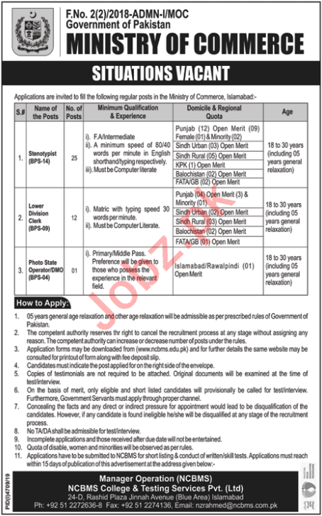 Ministry of Commerce MoC Management Jobs 2020 via NCBMS