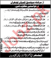Municipal Committee Lodhran Legal Advisor Jobs 2020