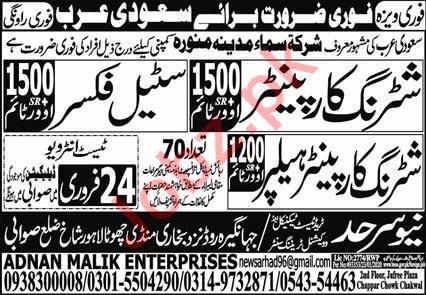 Construction Staff Jobs in Shikra Smaa Madina Munawarah KSA