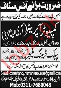Computer Operator & Public Deaping Jobs in Private Company