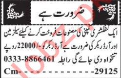 Salesman Jobs in Confectionery Company