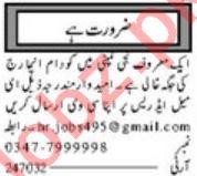 Store Incharge Jobs 2020 in Multan