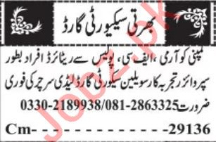 Daily Jang Retired Security Staff Jobs 2020 in Quetta