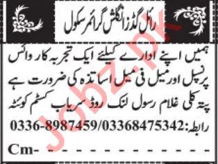 Royal Goods English Grammar School Jobs 2020 in Quetta