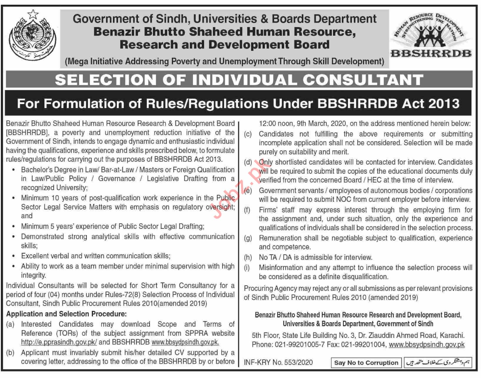 Universities & Boards Department Sindh Jobs 2020