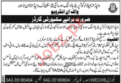 Security Guard Interview for Wapda Employees Society