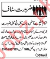 Daily Nawaiwaqt Field Staff Jobs 2020 in Lahore