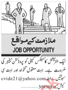 Production Manager Job 2020 in Karachi