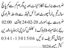 Accountant Job 2020 in Karachi