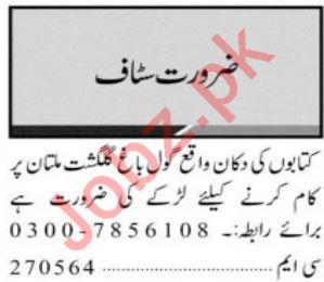 Shopkeeper Job 2020 in Multan