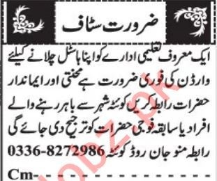 Hostel Warden Job 2020 in Quetta Balochistan