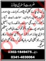 Tea Company Peshawar KPK Jobs 2020 for Distributors