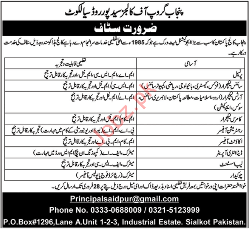 Punjab Group of Colleges PGC Jobs 2020 in Sialkot