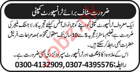 Transport Company Jobs 2020 in Gujranwala
