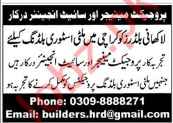 Lakhani Builders Project Manager & Site Engineer Jobs 2020