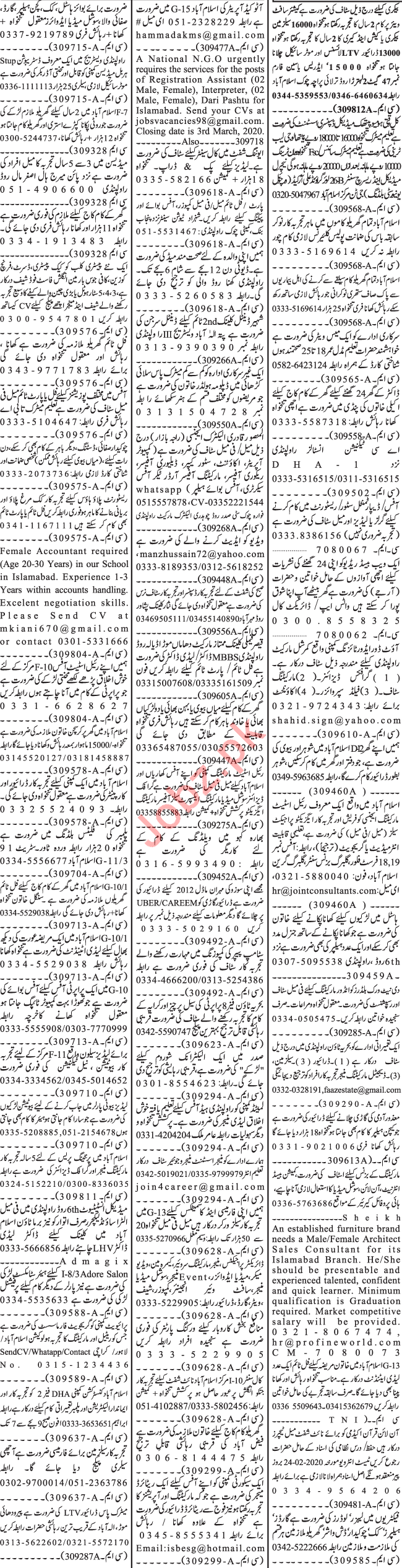 Jang Sunday Classified Ads 23rd Feb 2020 for Admin Staff