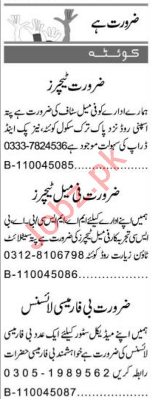 Express Sunday Quetta Classified Ads 23rd Feb 2020