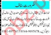 Mashriq Sunday Classified Ads 23rd Feb 2020 for Medical