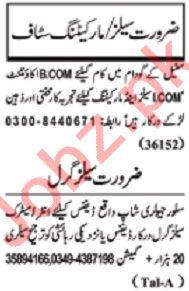Nawaiwaqt Sunday Classified Ads 23rd Feb 2020 Marketing
