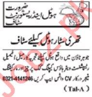Nawaiwaqt Sunday Classified Ads 23rd Feb 2020 Hotel Staff