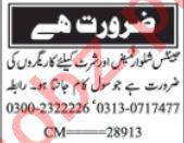 Tailor & Tailor Master Jobs 2020 in Karachi