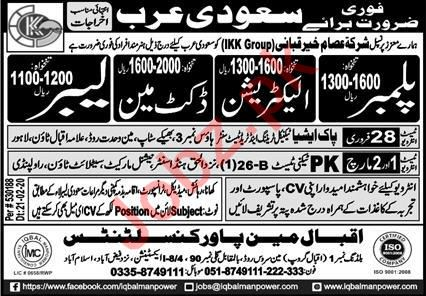 Plumber & Electrician Jobs 2020 in Saudi Arabia