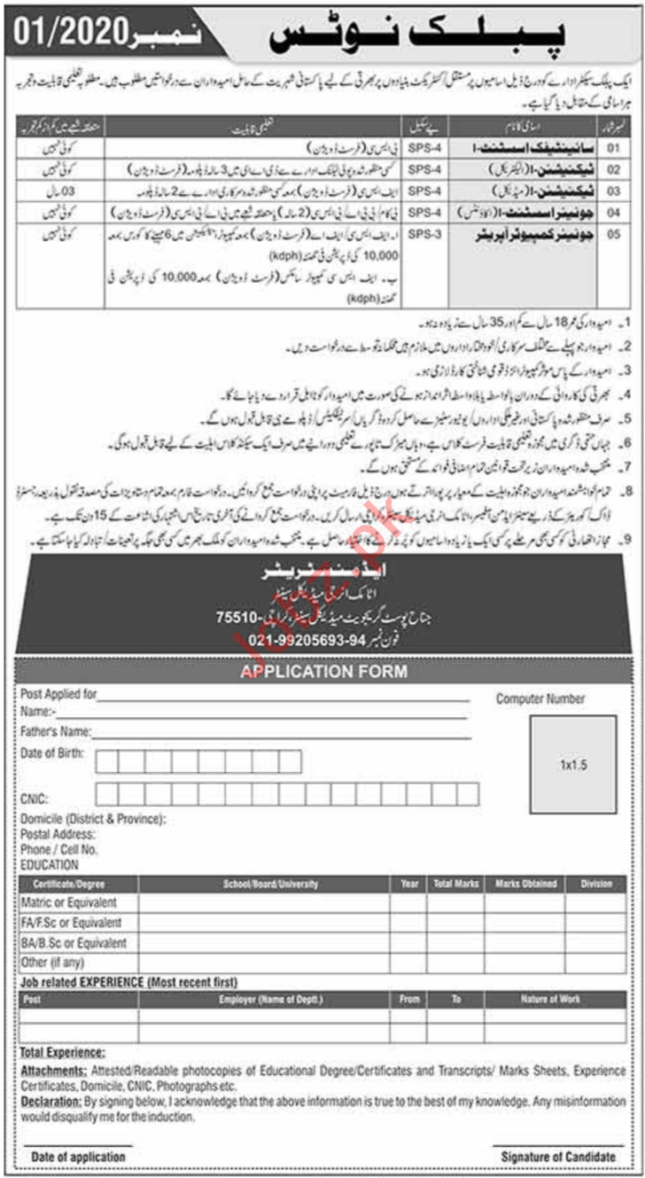 Public Sector Organization Jobs 2020 in Karachi