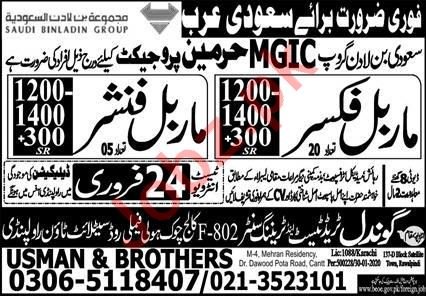 Marble Fixer & Marble Finisher Jobs 2020