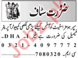 Computer Operator Job 2020 in Lahore