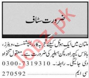 Hotel Staff Jobs 2020 in Multan