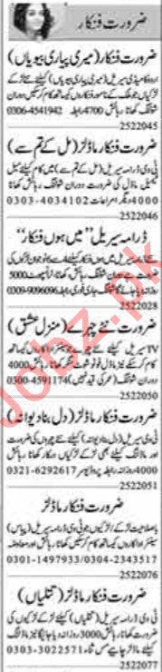 Acting Modeling Jobs 2020 For Media Group in Lahore