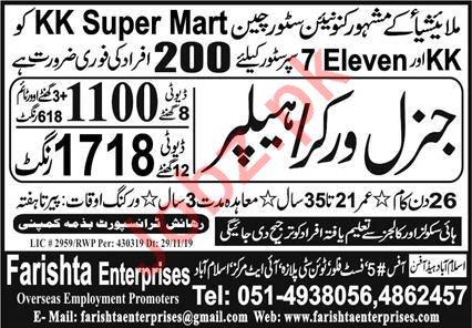 KK Super Mart Jobs For General Worker & Helper in Malaysia