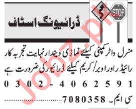 Driving Staff Jobs Open in Lahore