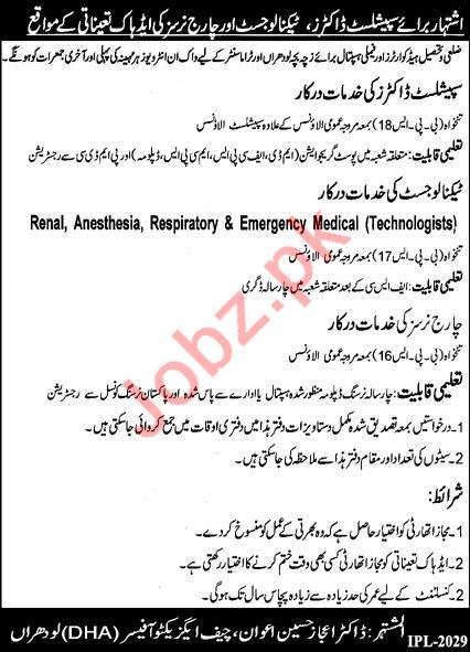 District Health Authority Medical Staff Jobs Interviews 2020