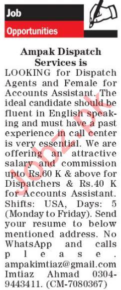 Ampak Dispatch Services Management Jobs 2020 in Lahore