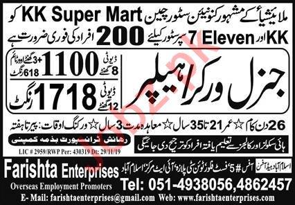 KK Super Mart Store Chain Malysia General Worker Jobs 2020
